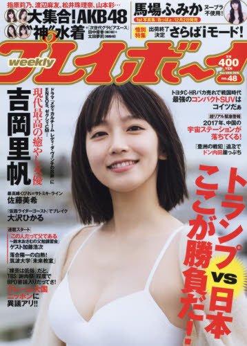 週刊プレイボーイ 2016年 11/28 号 [雑誌]