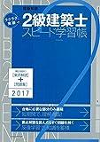 ラクラク突破の2級建築士スピード学習帳 2017年版
