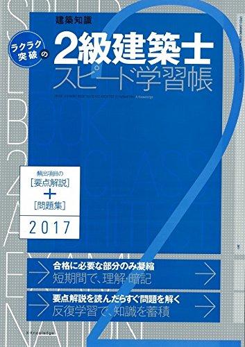 ラクラク突破の2級建築士スピード学習帳 2017年版の詳細を見る