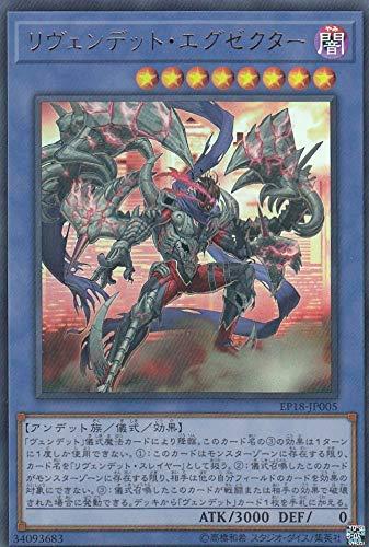 リヴェンデット・エグゼクター ウルトラレア 遊戯王 エクストラパック2018 ep18-jp005