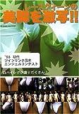 ミラクル映像/レースクィーンの美脚を激写!! (1) [DVD]