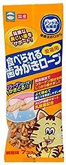 アース・バイオケミカル 食べられる歯みがきロープ愛猫用 0.8g