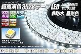超高演色3528テープLED 60LED/m 非防水 昼光色 6000K 1-5m Ra90+ AAランクLED使用 (1m)