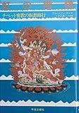 虹の階梯―チベット密教の瞑想修行 (1981年)