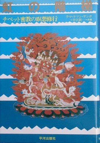 虹の階梯―チベット密教の瞑想修行 (1981年)の詳細を見る