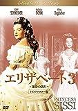 エリザベート3 ~運命の歳月~ HDリマスター版[DVD]