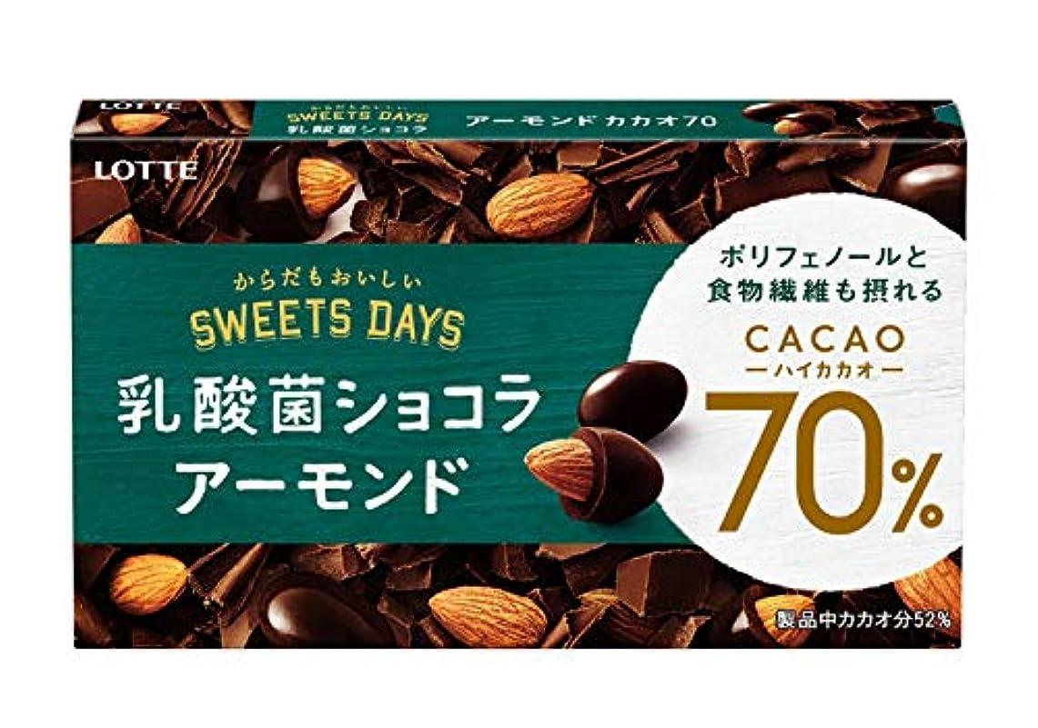 戦闘気楽な聖人ロッテ 乳酸菌ショコラ アーモンドチョコレート カカオ70 86g×10個