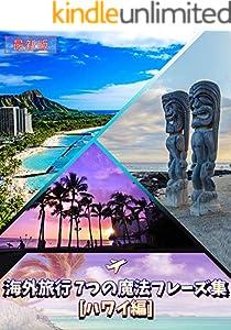 【最新版】短時間でマスター!! 海外旅行 7つの魔法フレーズ集[ハワイ編] -旅行のための英会話-はじめの一歩を踏み出そう! in アメリカ: 海外旅行をよりいっそう楽しむための旅行英会話教材です。