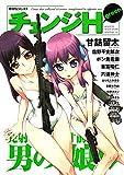 チェンジH -green- (TSコミックス)