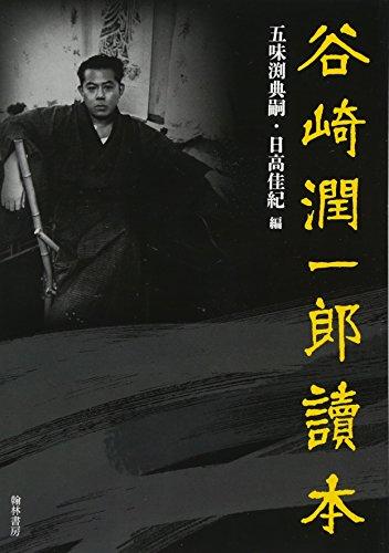 谷崎潤一郎読本