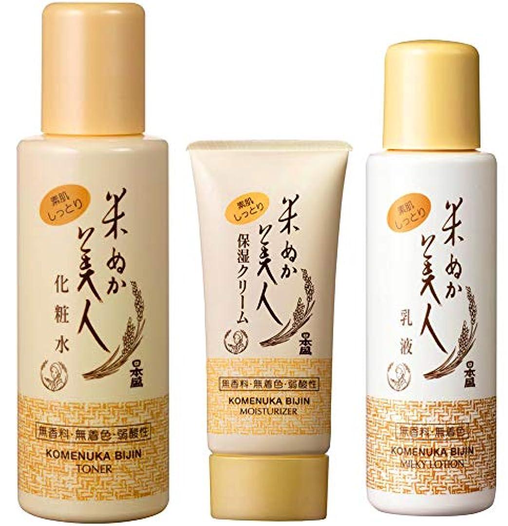 東ティモール従事した場合【まとめ買い3点セット】日本盛「米ぬか美人」 化粧水(120ml)+ 乳液(100ml)+ 保湿クリーム(35g)
