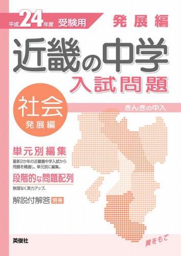 発展編 社会 近畿の中学入試問題-きんきの中入 (24年度受験用)の詳細を見る