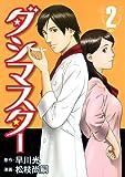 ダシマスター 2 (ヤングジャンプコミックス BJ)
