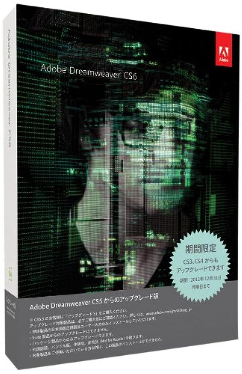 定期的にスクランブルハムAdobe Dreamweaver CS6 Macintosh版 アップグレード版 (旧製品)