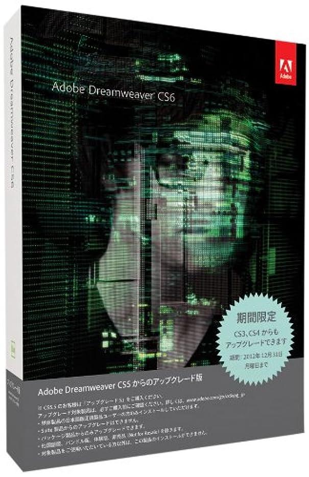 圧縮失われたライバルAdobe Dreamweaver CS6 Macintosh版 アップグレード版 (旧製品)