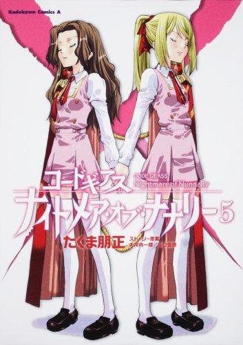 コードギアス ナイトメア・オブ・ナナリー (5) (角川コミックス・エース 175-5)の詳細を見る
