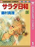 サラダ日和 / 藤村 真理 のシリーズ情報を見る