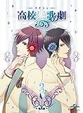 『スタミュ』第3巻 (DVD初回限定版)