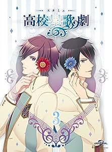 『スタミュ』第3巻 (Blu-ray初回限定版)