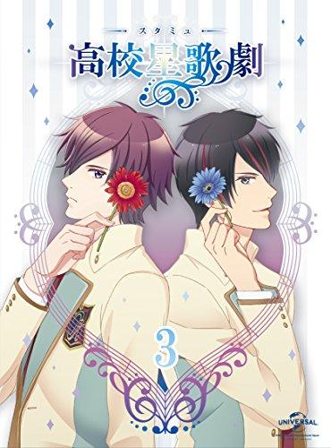 『スタミュ』第3巻 (Blu-ray初回限定版) /