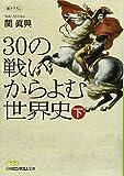 30の戦いからよむ世界史〈下〉 (日経ビジネス人文庫)