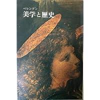 Amazon.co.jp: バーナード・ベレ...