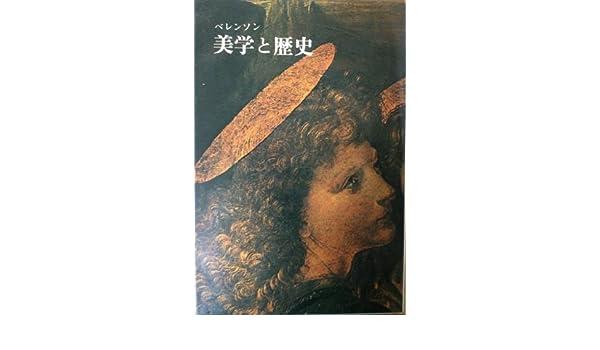 美学と歴史 (1975年) | バーナー...
