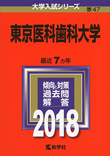 東京医科歯科大学 (2018年版大学入試シリーズ)