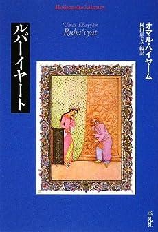 ルバーイヤート (平凡社ライブラリー)