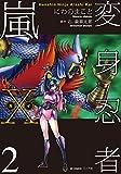 変身忍者嵐X(カイ) 2 (SPコミックス)
