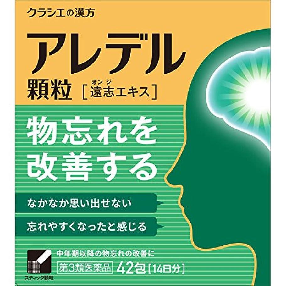 フォージ通訳悪名高い【第3類医薬品】アレデル顆粒 42包 ×9