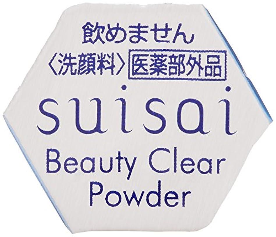 専門化する時計リフレッシュsuisai ビューティ クリアパウダーa 0.4gx32個 洗顔料 アウトレット