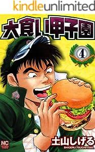 大食い甲子園 4巻 表紙画像