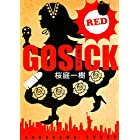 GOSICK RED (角川文庫)