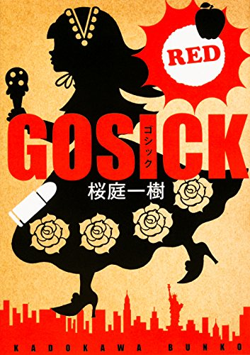 GOSICK RED (角川文庫)の詳細を見る