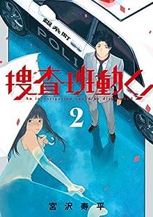 [宮沢寿平] 捜査班動く! 第01-02巻