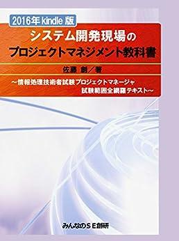 [佐藤 創]のシステム開発現場のプロジェクトマネジメント教科書2016年電子書籍版