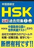 中国語検定 HSK 公式 過去問集 1級 CD付