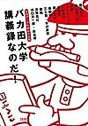 赤塚不二夫生誕80年企画 バカ田大学講義録なのだ!