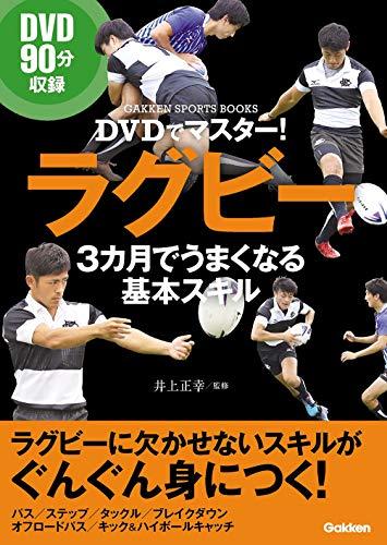 DVDでマスター!  ラグビー 3カ月でうまくなる基本スキル (学研スポーツブックス)