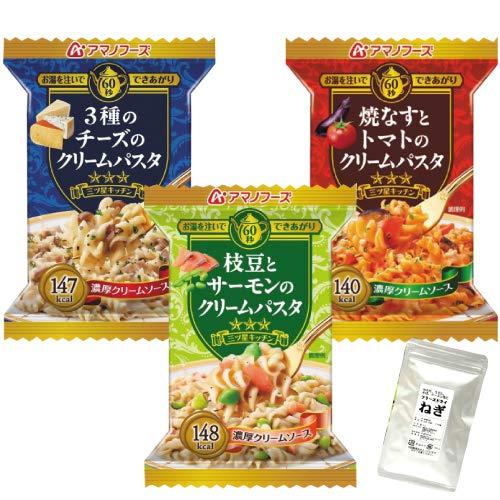 アマノフーズ フリーズドライ パスタ 3種類 18食 三ツ星キッチン 小袋ねぎ1袋 セット