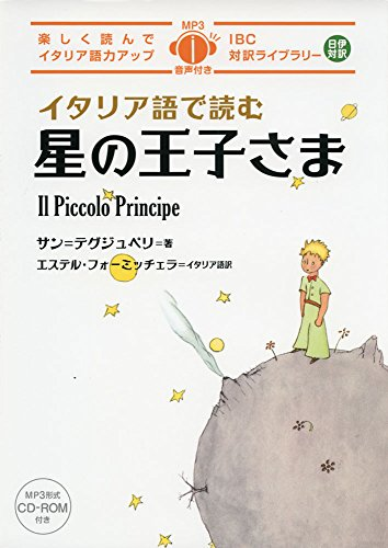 イタリア語で読む星の王子さま (IBC対訳ライブラリー)