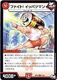デュエルマスターズ新3弾/DMRP-03/21/R/ファイト! イッパツマン