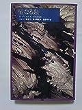 聖なる泉 (ゴシック叢書)