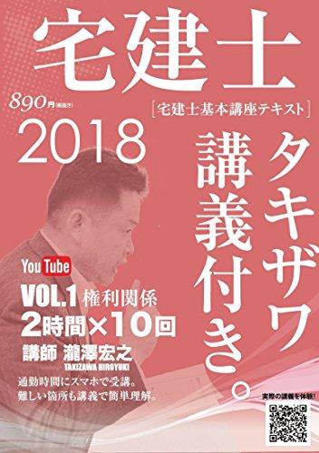 2018年版 宅建士基本テキスト「タキザワ講義付き。」vol.1 権利関係 (講義付き書籍シリーズ)