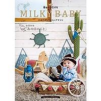 シャディ カタログギフト MILKY BABY (ミルキーベビー) 10,000円コース アプリコット 出産内祝い 包装紙:アフィニティ