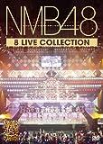 NMB48 8 LIVE COLLECTION 【豪華11枚組コンプリートDVD-BOX】 【初回プレスのみ全国握手会クーポン封入特典つき! 】