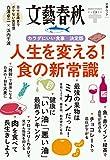 文春クリニック 人生を変える! 食の新常識 文春クリニックシリーズ (文春e-book)