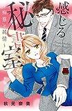 感じる秘書室~痴態と純情~ / 秋元 奈美 のシリーズ情報を見る