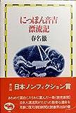 にっぽん音吉漂流記 (1979年)